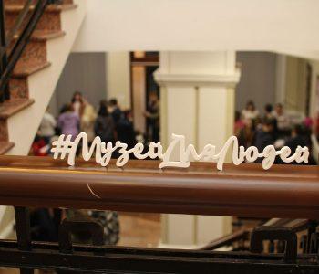 Онлайн-мероприятия к Международной культурной акции «Ночь в музее 2020».